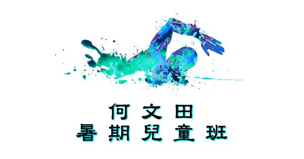 何文田暑期兒童游泳班在何文田游泳池舉行