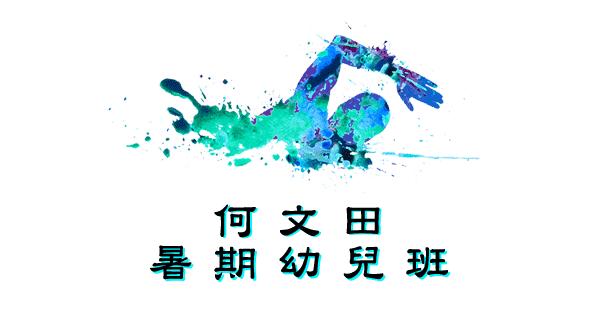何文田暑期幼兒游泳班在何文田游泳池舉行