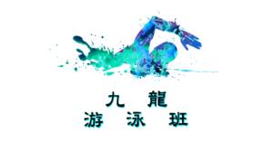 九龍游泳班