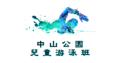 中山公園兒童游泳班在中山紀念公園游泳池舉行,由卓越游泳會主辦。