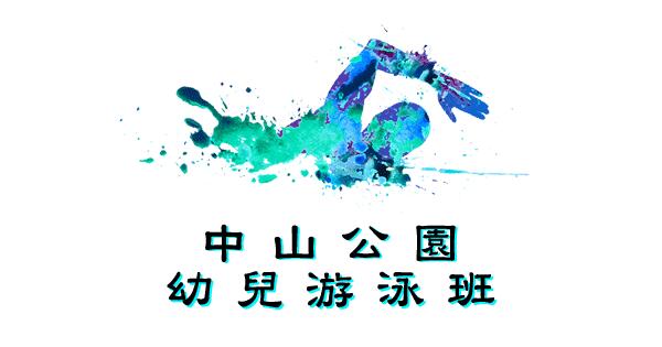 中山公園幼兒游泳班在中山紀念公園游泳池舉行,由卓越游泳會主辦