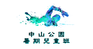 中山公園暑期兒童游泳班在中山紀念公園游泳池舉行,由卓越游泳會主辦