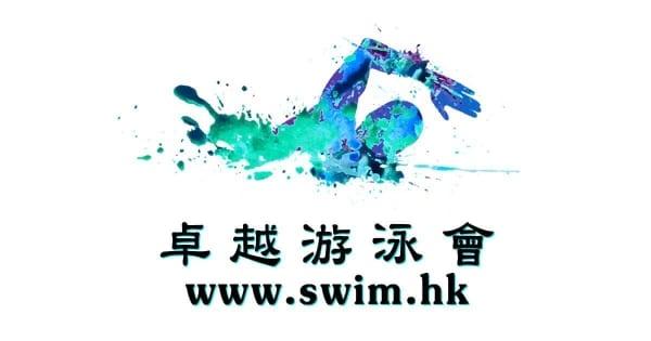 卓越游泳會在各區舉辦兒童游泳班、成人游泳班、暑期游泳班、幼兒游泳班等