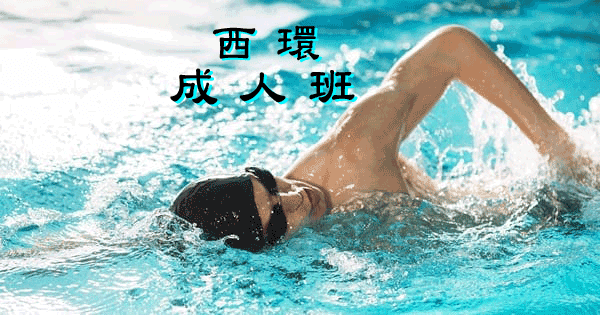 成人游泳班--西環區,在西環游泳池舉行