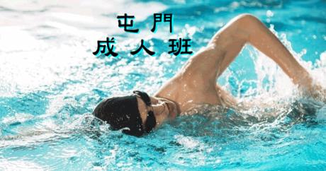 成人游泳班--屯門區,在屯門西北游泳池舉行