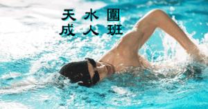 成人游泳班--天水圍區,在屏山天水圍游泳池舉行