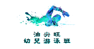油尖旺幼兒游泳班在九龍公園游泳池舉行,由卓越游泳會主辦