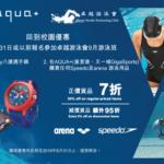8月31日或以前報名參加卓越游泳會9月游泳班,以85折購買變形金剛、My Melody八達通手錶及在AQUA+(皇室堡、又一城Gigasport)以(原價)7折,或(折扣物品)95折購買任何游泳用品。
