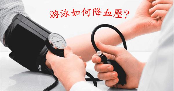 參加成人游泳班如何有助降血壓
