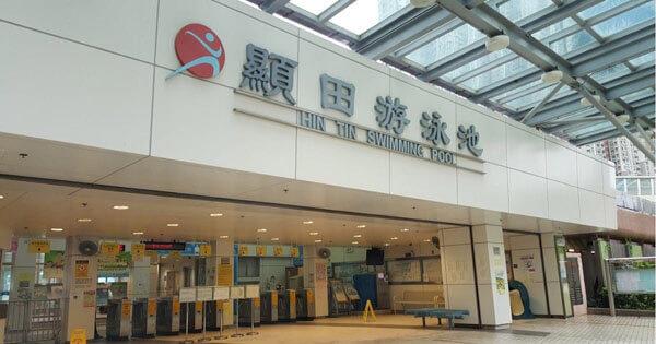 顯田游泳池入口,卓越游泳會游泳班上課時的集合、解散地點。