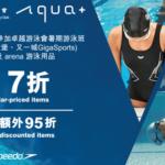 暑期游泳班2019年8月優惠,8月3日或以前報名參加卓越游泳會暑期游泳班,即可在AQUA+(皇室堡、又一城GigaSports)以(正價)7折,或(減價貨品)再95折購買任何Speedo 及arena 游泳用品。