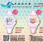 幼兒游泳班,兒童游泳班及暑期游泳班2019報名優惠,可以優惠價購買八達通手錶