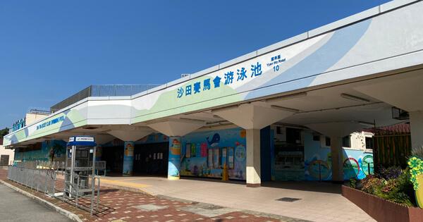 沙田賽馬會游泳池入口,卓越游泳會游泳班上課時的集合、解散地點。