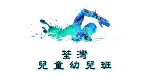 荃灣區游泳班