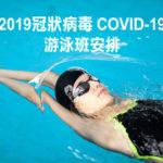 新冠狀病毒疫情下游泳班的安排|卓越游泳會